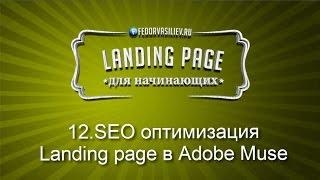 Seo оптимизация в adobe muse сео продвижение сайтов услуги