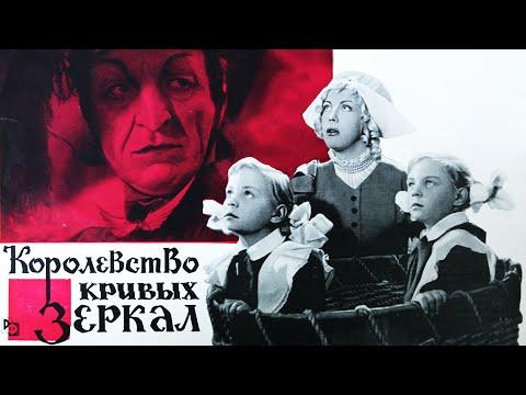 Королевство кривых зеркал (1963)   Фильм-сказка