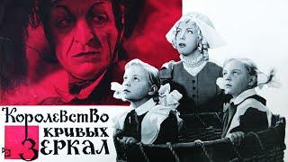 Королевство кривых зеркал (1963) | Фильм-сказка