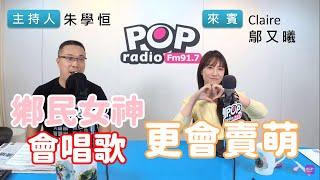 20200918《POP搶先爆》朱學恒專訪 鄉民女神 Claire 鄔又曦