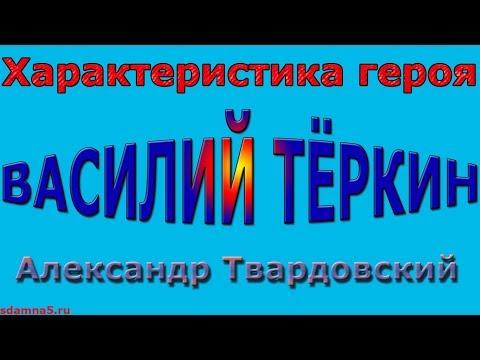 Характеристика героя Василий Тёркин, Твардовский