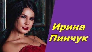 Ирина Пинчук.Лучшее #Дом2ашка