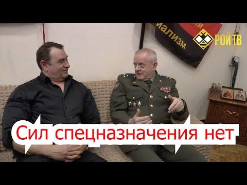 Владимир Квачков: в РФ Сил спецназначения еще нет!