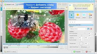 Как сделать слайды на компьютере(В этом видео уроке показано, как сделать слайды на компьютере в русской версии «ПроШоу Продюсер» http://proshow-prod..., 2015-09-16T10:38:44.000Z)
