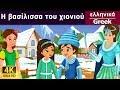Η βασίλισσα του χιονιού Snow Queen in Greek παραμυθια για παιδια 4K UHD Greek fairy tales