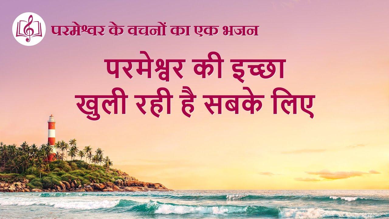 परमेश्वर की इच्छा खुली रही है सबके लिए | Hindi Christian Song With Lyrics