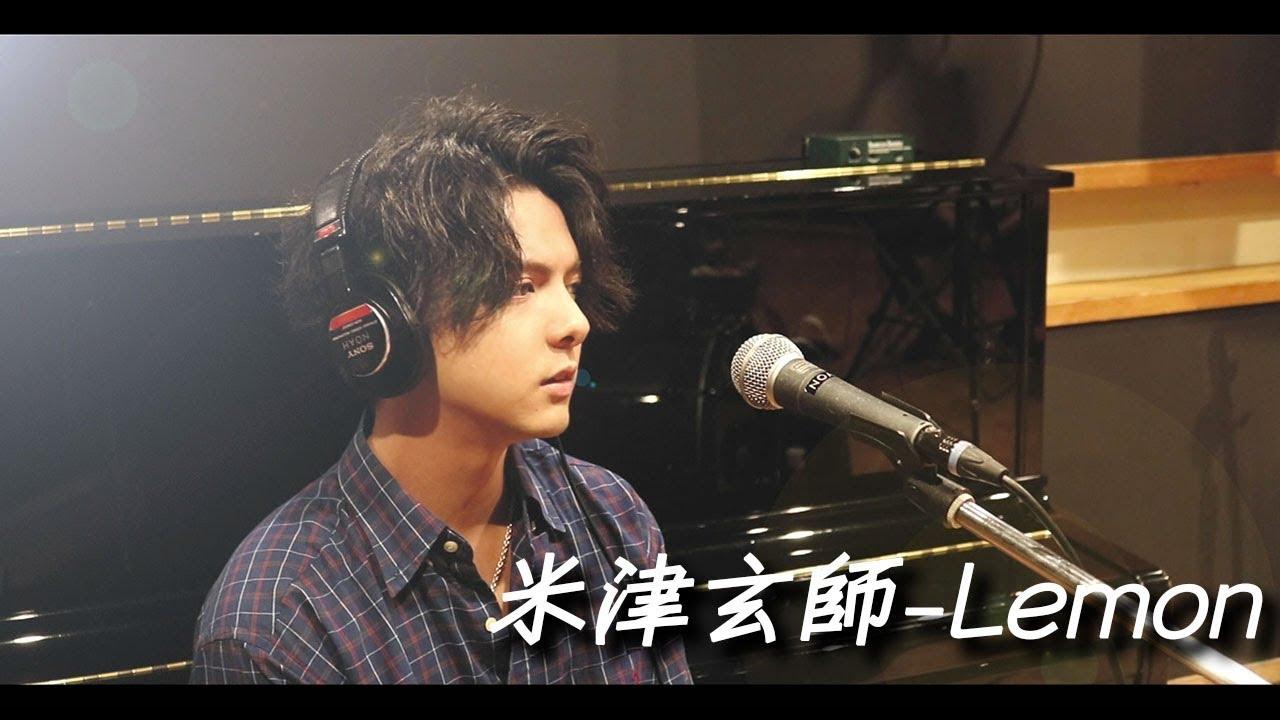 米津玄師/Lemon(Cover by ICHIRO)