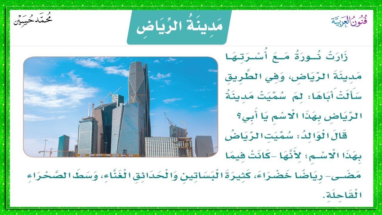الرياض عاصمة بلادي ـ قراءة صوتية للصف الثالث الابتدائي الطبعة الجديدة ١٤٤١ هجرية Youtube