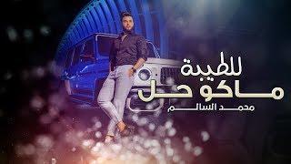 محمد السالم -  للطيبة ماكو حل ( حصريا )   2020