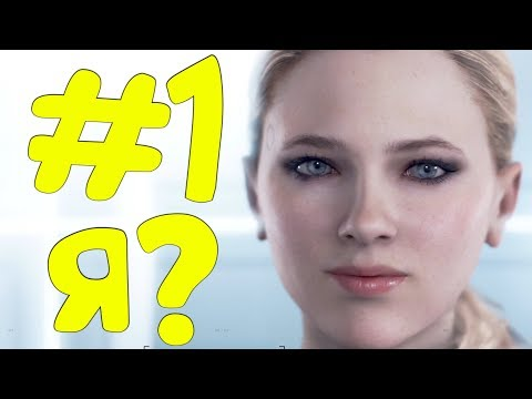 LP. Detroit: Become Human #1 ЗАЧЕМ Я СОЗДАН?