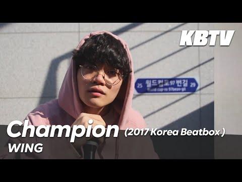Wing | 2017 Korea Beatbox Champion | Shout Out
