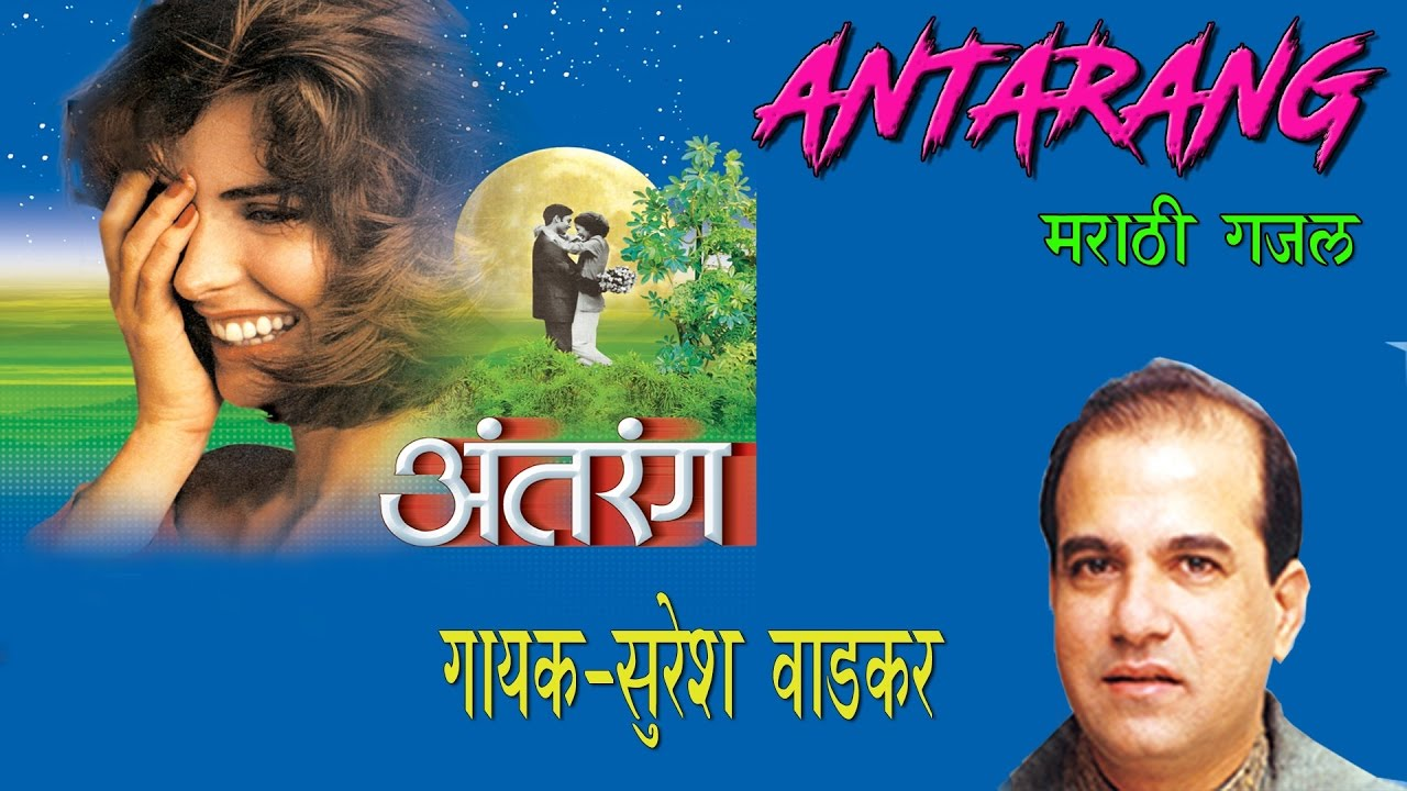 Suresh wadkar bhajan mp3 free download.