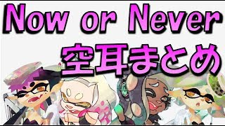 (空耳)スプラトゥーン2 Now or Never(イマ・ヌラネバー)まとめ! thumbnail