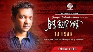 hasan band song