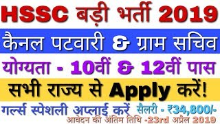HSSC Canal Patwari Gram Sachiv Recruitment 2019 10वीं, 12वीं पास   HSSC Gram Sachiv Vacancy 2019
