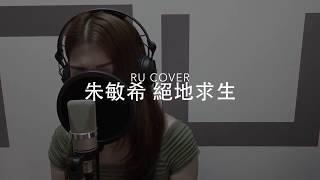 KW 朱敏希|絕地求生 (Acoustic cover by RU)