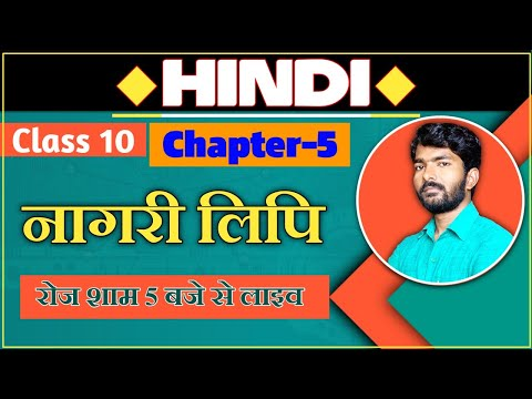 Part 01||Class 10 Hindi Chapter 5||Nagri Lipi  ||Biharboard Examination 2021|| By-Durgesh sir