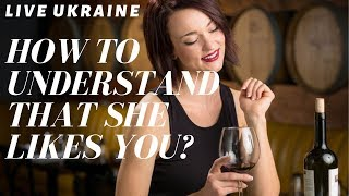 How To Understand If Ukrainian Women Likes You