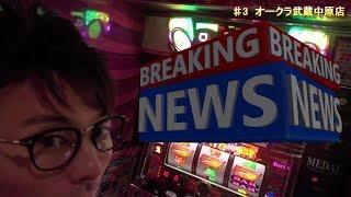第3回 バーサス鷹の1本釣り‼(マイジャグラーⅢ スーパーミラクル)オークラ武蔵中原店撮影