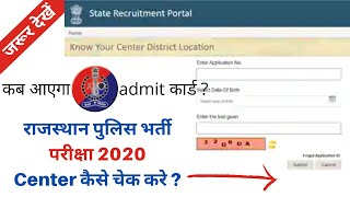 Check Rajasthan Police Exam Center 2020   Rajasthan Police admit card   Know Police exam district