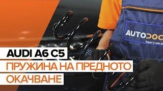 Видео-инструкция по эксплуатации на AUDI A2 на български