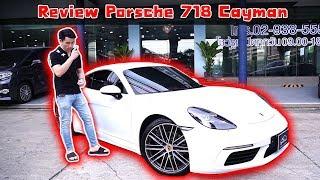 รีวิว Porsche Cayman 718 พร้อมค่าดูแล 1 ปีแรก !!!