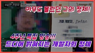 리니지m 4주년 특집 특별 방송!!! 드디어 밝혀지는 …