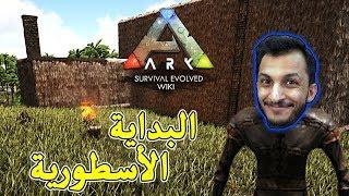 أرك سرفايفل #1 | البداية الحماسية! Ark Survival Evolved