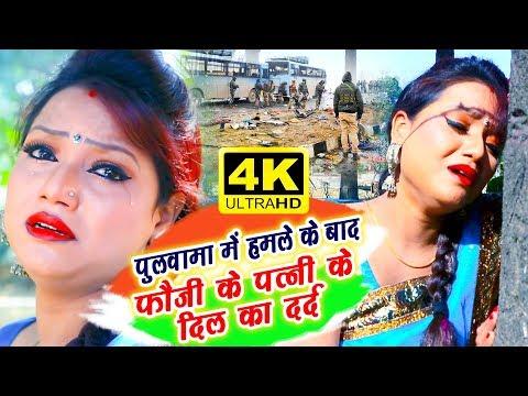 पुलवामा हमले के बाद फौजी के पत्नी का छलका दर्द || Gunjan Singh 2019 || Bhojpuri Song