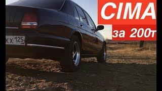 Топ Лакшери Седан на V8 из 90х.  Nissan Cima за 200 тысяч.