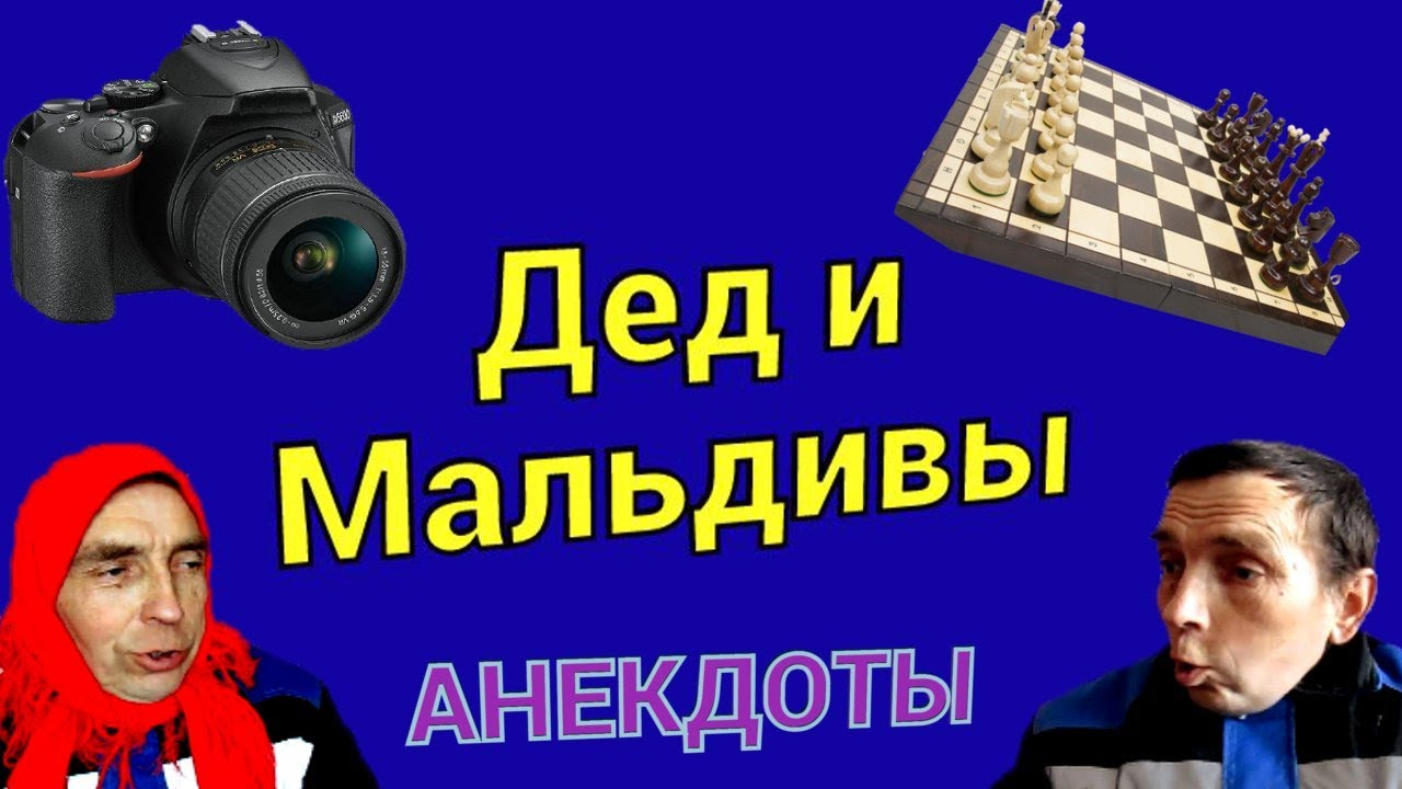 Фотограф шахмат и деревянная ветчина в анекдотах с DJ DED21 Петров от 12 октября 2021