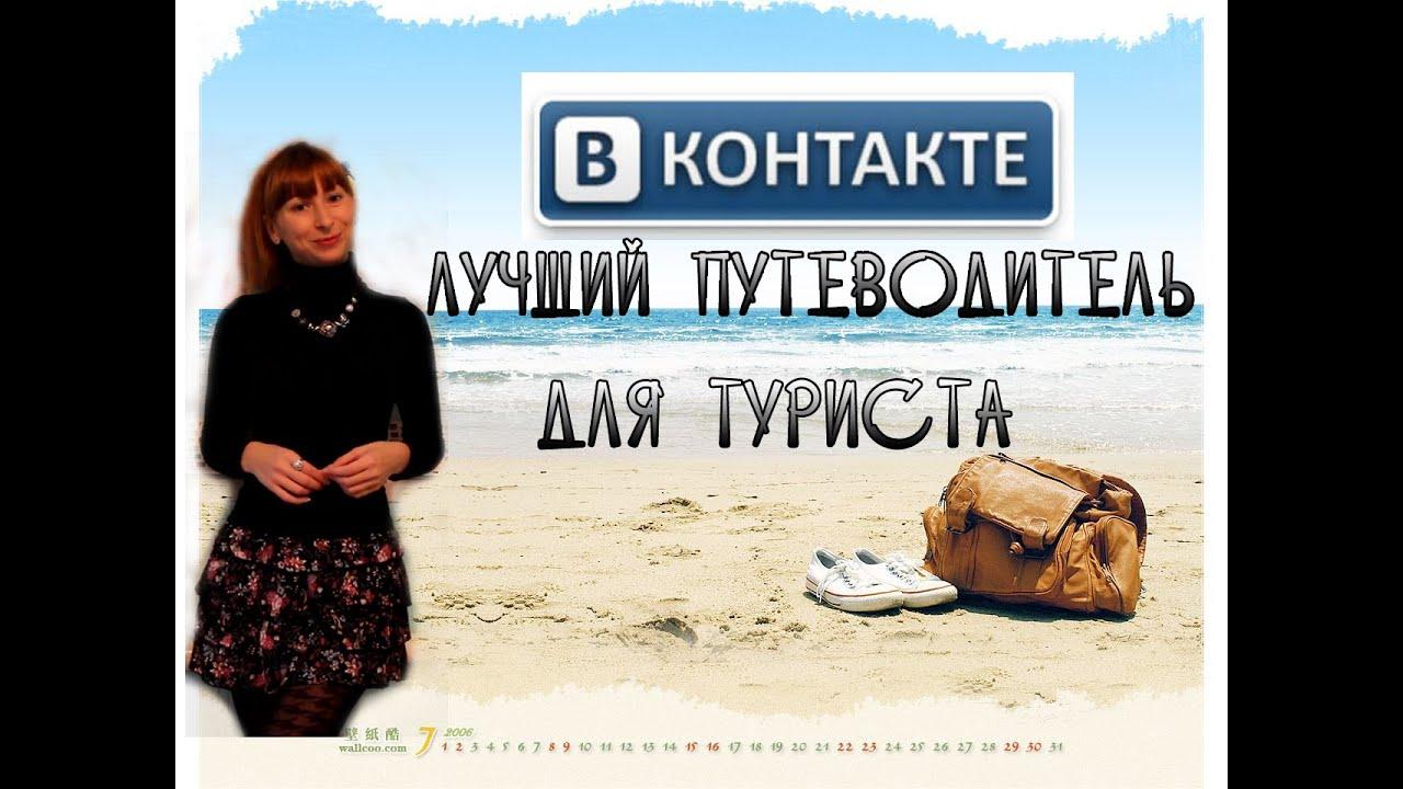 Как собраться в поездку: ВКонтакте - лучший путеводитель для туриста / Урок путешествия 2