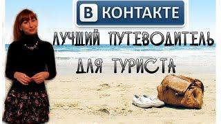 видео Организация интернет-подключения при поездке на отдых