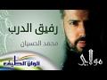 محمد الحسيان || رفيق الدرب  من البوم مولاي || النسخة الأصلية || Official Lyric Video