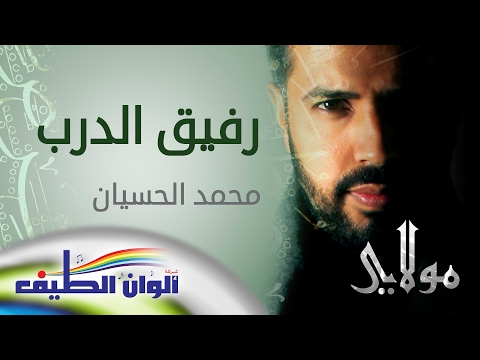 محمد الحسيان ||