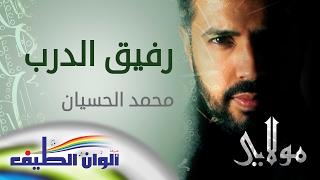 محمد الحسيان    رفيق الدرب  من البوم مولاي    النسخة الأصلية    Official Lyric Video
