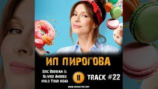 ИП ПИРОГОВА сериал МУЗЫКА OST 22 Eric Boroian Hold Your Head Елена Подкаминская Александр Константин