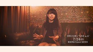 【少年ミリオン Live in A】 松田 利冴さん告知 松田利冴 検索動画 32