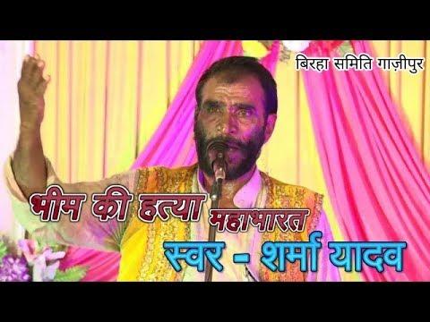 Sharma Yadav Bhojpuri Biraha Video Song HD