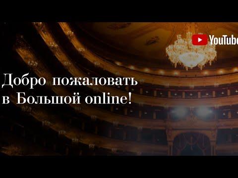"""Представляем проект """"Большой Online""""/Welcome """"Bolshoi Online"""" Project"""