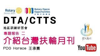 RID3521 DTA/CTTS 專題報告 介紹台灣扶輪月刊