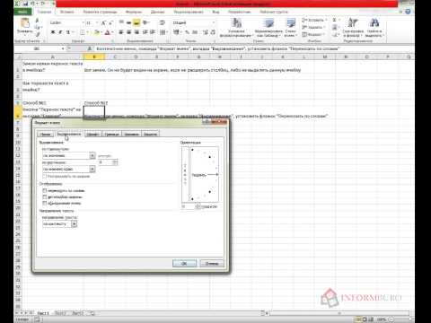 Excel перенос строки в ячейке