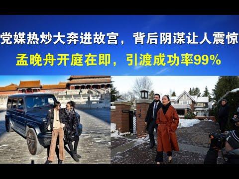 宝胜政论:党媒热炒大奔进故宫,背后阴谋让人震惊;孟晚舟开庭在即,引渡成功率99%