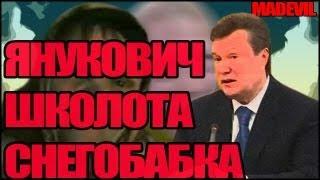 MADEVIL- Янукович, школота, снегобабка  MMV #50