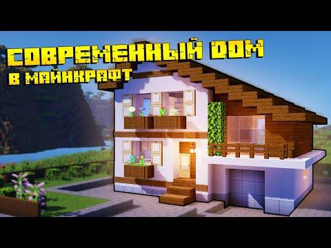 Вопрос: Как построить современный дом в Minecraft?
