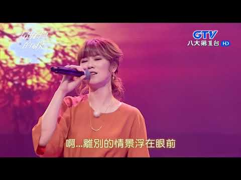 GTV最好聽的歌153集-曹雅雯-惜別的海岸