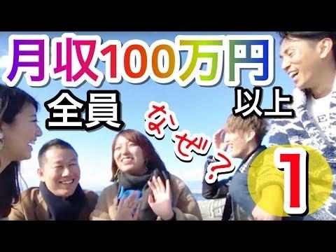 【脱サラ/ネットビジネス】月収100万円超えの5人で対談〜どうやって達成したか?〜1