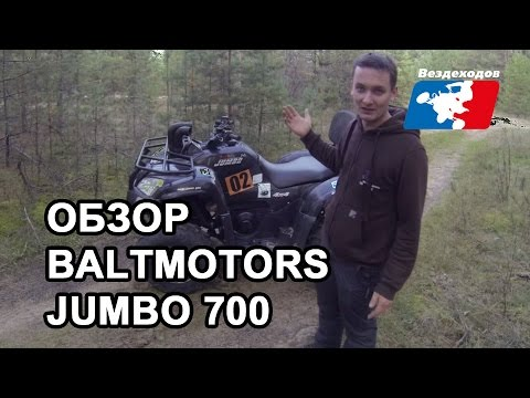 Baltmotors-SMC Jumbo 700. Обзор SMC Jumbo 700