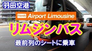 羽田空港 快適!リムジンバスの最前列のシートに乗車