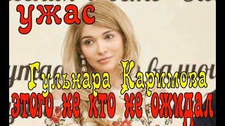 ШОК 5 минут назад Над Гульнарой Каримовой издеваются в тюрьме новости Узбекистана Ташкент